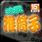 決戰推筒子(Green) icon