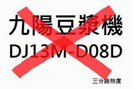 不要買 九陽豆漿機DJ13M-D08D 的理由