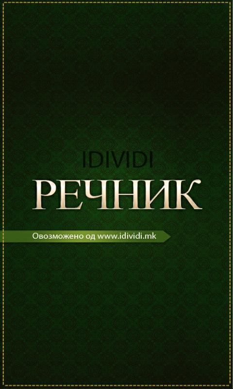 IDIVIDI Речник- screenshot