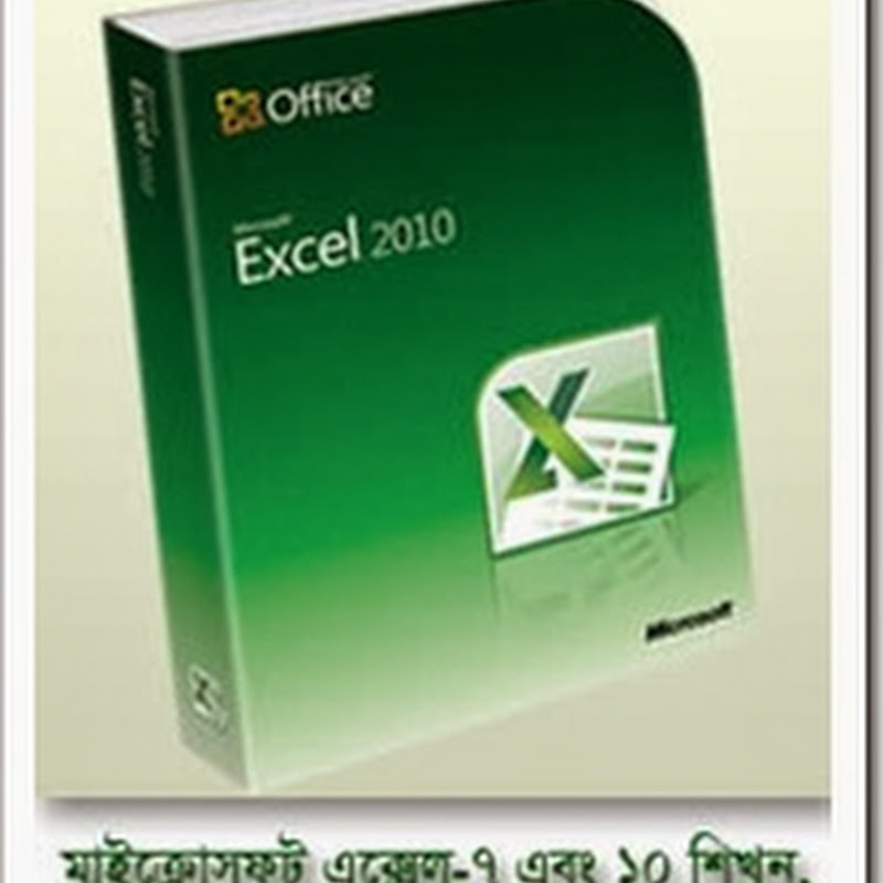 ms office excel 2007 and 2010 full bengali tutorial as a
