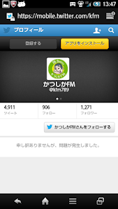 FM聴 for かつしかFM screenshot 3