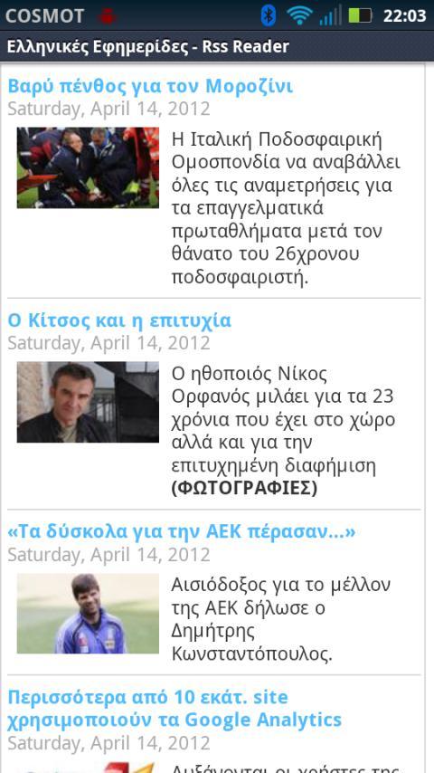 Ελληνικές Εφημερίδες - RSS - screenshot