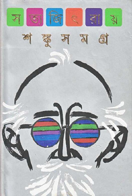 PDF BENGALI BOOKS BY SATYAJIT EPUB DOWNLOAD