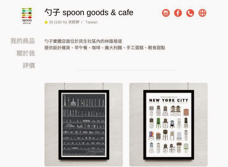 勺子 spoon goods & cafe - Solda.jpg