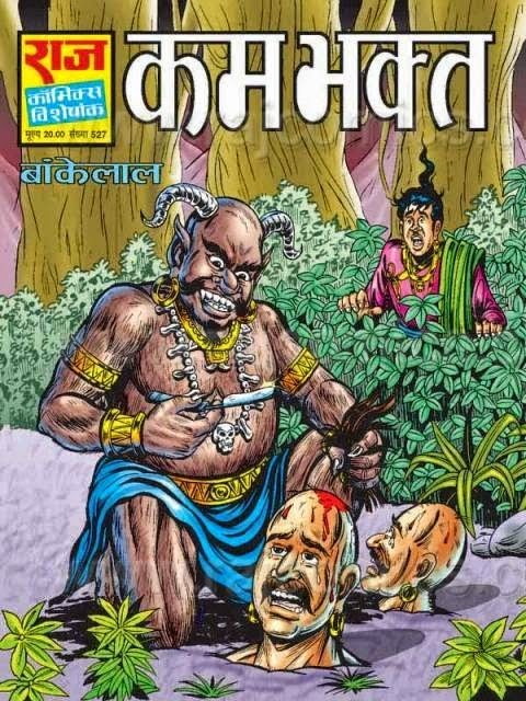 BANKELAL COMIC LINK 101 TO 200 - POPATBANKE XYZ- the biggest