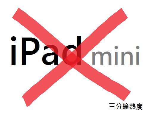 不要買 iPad mini 的理由