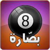 بصارة-Magic 8 Ball