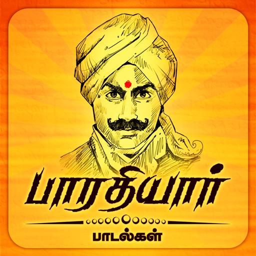 Bharathiyar Tamil Padalgal -5 LOGO-APP點子
