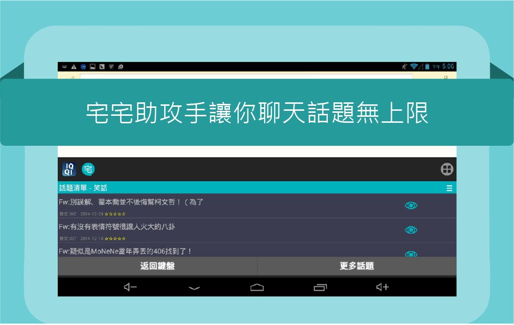 IQQI快注音(最佳中文輸入法推薦) - screenshot