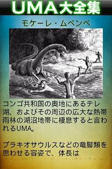 UMA大全集のおすすめ画像2