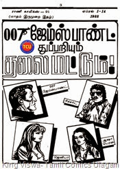 TCU 15th Oct 2014 007 DS The Torch Time Affair Rani Comics No 91 Thalai Mattum Title Page