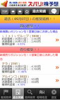 Screenshot of 当るズバリ株予想【実戦版】買い&売り銘柄を毎日予想!株式投資