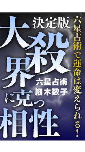 【決定版 大殺界に克つ相性】電子書籍・本・人気・話題の本