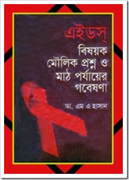 prime Questions on AIDS in Bengali