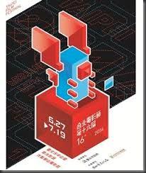 第十六屆台北電影獎頒獎典禮