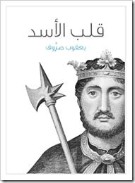 قلب الأسد لـ يعقوب صروف