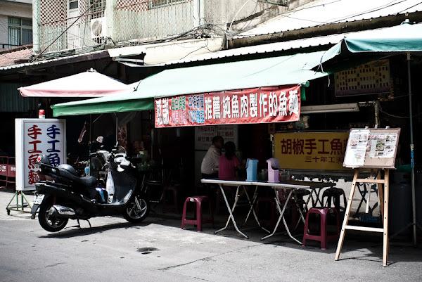 胡椒手工魚麵店