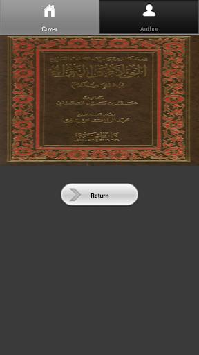 الولاء والبراء في الإسلام