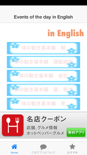 無料教育AppのEvents of the day in English|記事Game