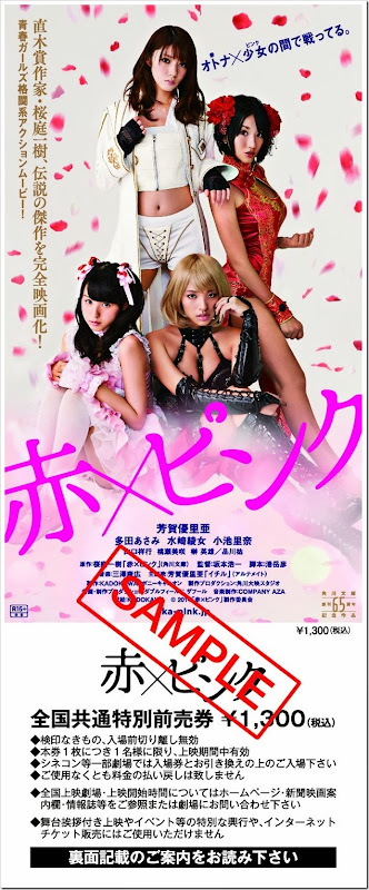 RedXPink_movie_Koike-Rina_01