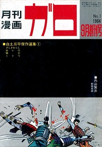 Garo 1st edition Cover