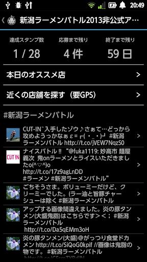 新潟ラーメンバトル2013非公式アプリ