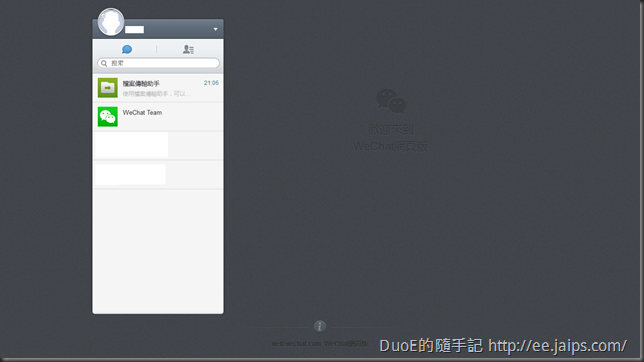 WeChat Web log in 成功