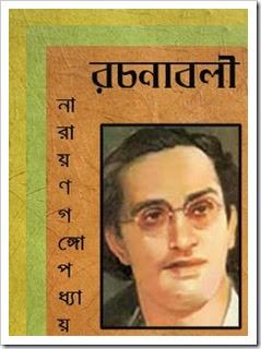 Narayan Gangapadhyay Rachanabali