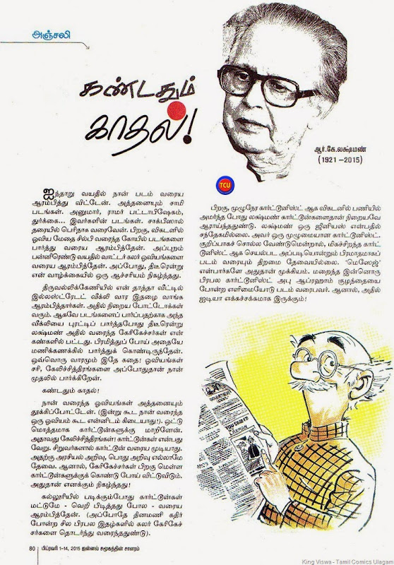 Jannal Tamil Bi Monthly Issue Dated 01st Feb 2015 RKL Tribute By Cartoonist Madhan Page No 80