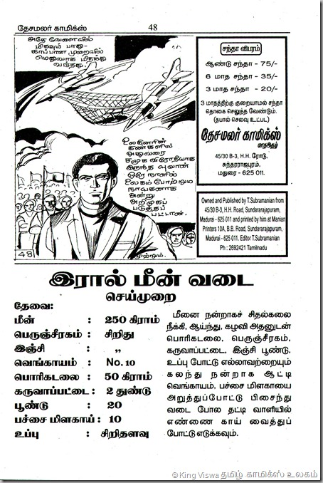 DesaMalar Comics RePrint No 001 May 2012 NaduVaanil Anugundu Page 48