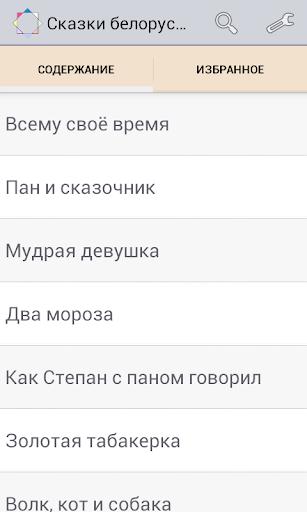 Сказки белорусские народные
