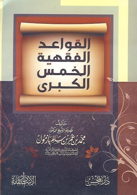Download Gratis PDF Kitab Al Qawaid Al Fiqhiyyah Al Khams ...