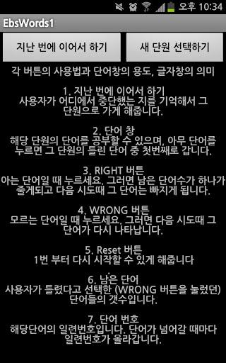 EBS 2013 수능특강 어휘 무료