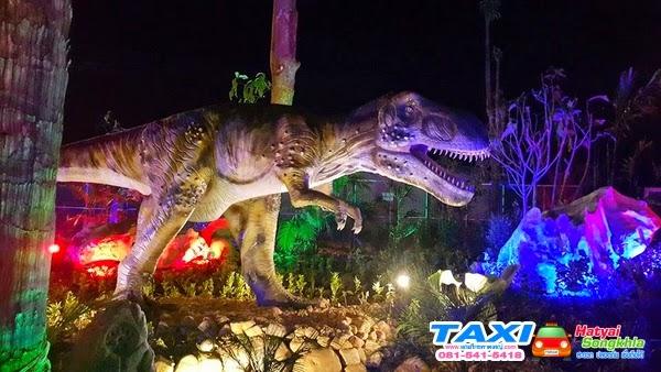 ไดโนเสาร์ปาร์คหาดใหญ่ ???? แท็กซี่หาดใหญ่ Hatyai Taxi
