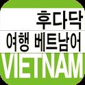 동양북스 후다닥 여행베트남어 icon