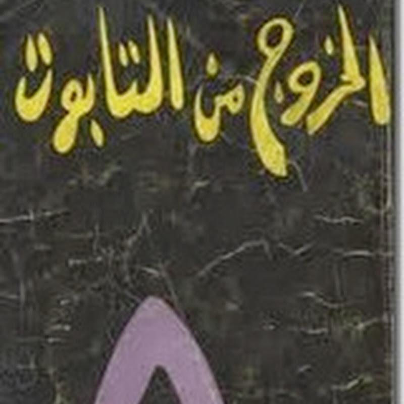 الخروج من التابوت .... رواية لـ مصطفى محمود