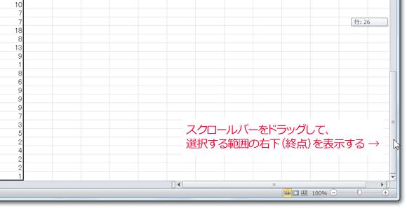 Excel_sentaku02