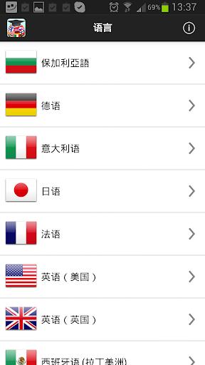 旅行语言训练系统Lite