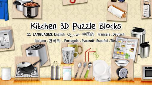 厨房3D益智积木的教育游戏为孩子们