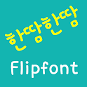 Log Handdam™ Korean Flipfont icon