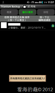 screenshot-20121019-115726下午
