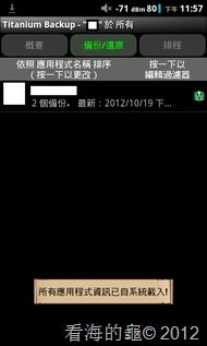 screenshot-20121019-115726下午