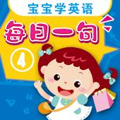 宝宝学英语每日一句4