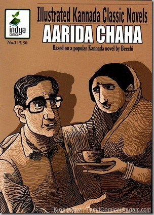 Indya Comics Issue No 3 April 2010 Aarida Chaha Cover