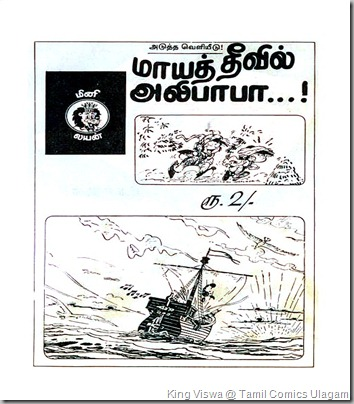 Mini Lion Comics Issue No 16 Maayatheevil Alibaba Advt