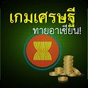 เกมเศรษฐี-ทายอาเซียน icon