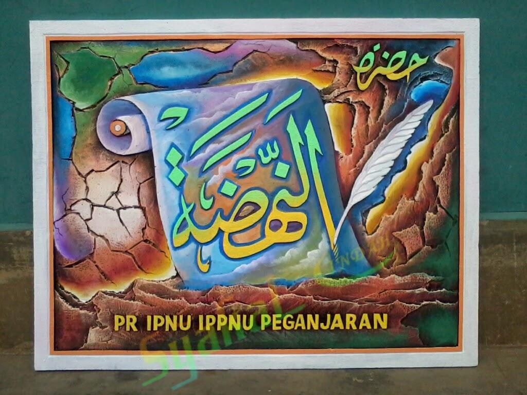 Kaligrafi Kontemporer Hasbunallah Wanikmal Wakil Gallery