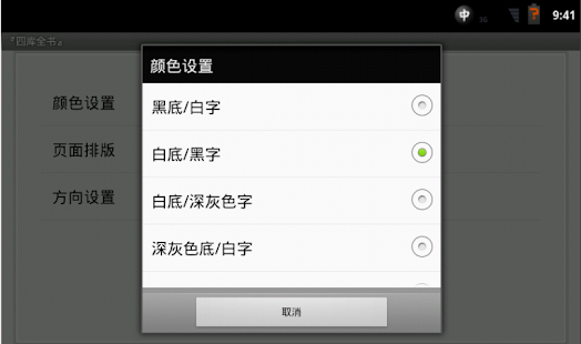 玩免費書籍APP|下載四庫全書 之 三國志 FREE app不用錢|硬是要APP