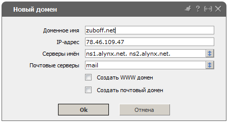 регистрируем_домен