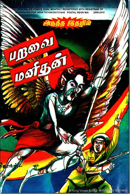 DesaMalar Comics RePrint No 001 May 2012 Naduvaanil Anugundu Back Cover
